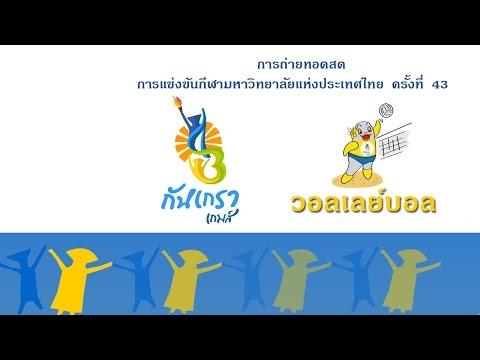 การแข่งขันวอลเลย์บอล กีฬามหาวิทยาลัยแห่งประเทศไทย ครั้งที่ 43 กันเกราเกมส์ วันที่ 17 มกราคม 2559