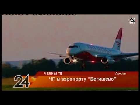В аэропорту «Бегишево» произошло ЧП