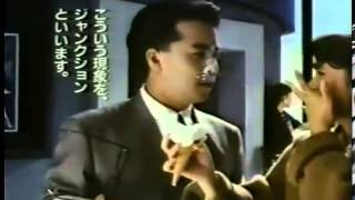 1985年CM シチズン ベガ・ジャンクション 小堺一機 深井広江(中川広江)