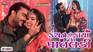 Kanchan Si Kaya Ne Kede Pataladi - Jignesh Barot - Video - Jigar Studio