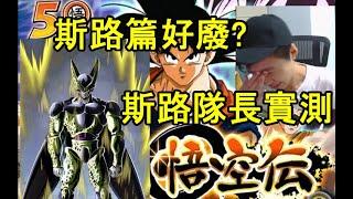 【七龍珠爆裂激戰 Dokkan Battle】LR知斯路 人造人/斯路隊實測|熱鬥悟空傳實測|斯路做返次主角!