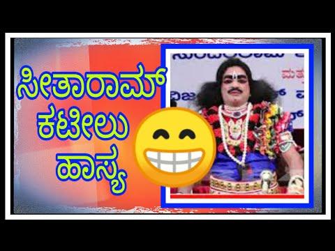 Seetharama Kateel  yakshagana hasya