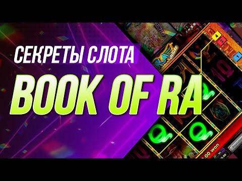 Обзор Book Of Rа: секреты, стратегия, гайд (игровые автоматы от Новоматик) 2019