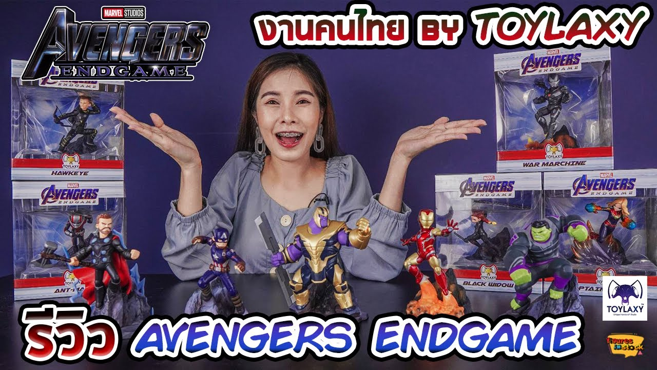 [ รีวิว โมเดล ] Avengers Endgame !! (Toylaxy Wave 2)