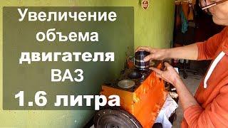 Увеличение обьема двигателя ВАЗ 1.6 литра классика Жигули (низкий блок, короткий шатун 129мм)