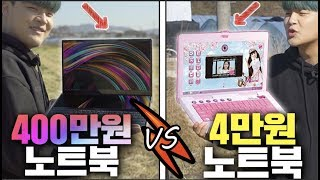 400만원짜리 노트북 vs 4만원짜리 노트북 뭐가 더 …