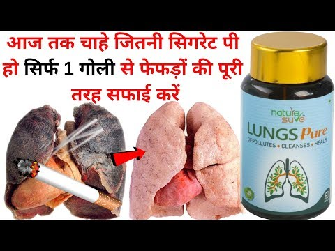 Nature Sure Lungs Pure Benefits in Hindi | Nature Sure Lungs Pure Ke fayde | Lungs Pure Review