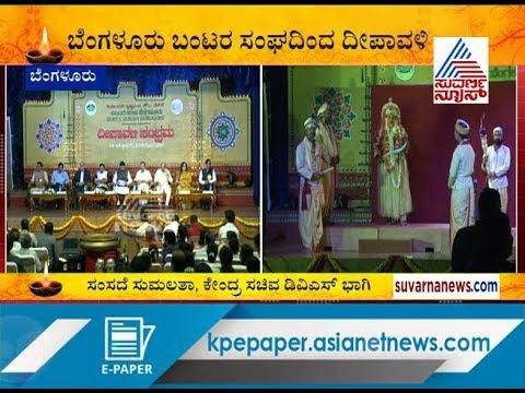 ಬೆಂಗಳೂರು ಬಂಟರ ಸಂಘದಿಂದ ದೀಪಾವಳಿ ; Deepavali Celebration At Bunts sangha At Bangalore