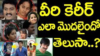 Stars of Tollywood In Career Begining|Famous Stars Tollywood |Anasuya| Rashmi|Sunil|Nikhil|Taja30