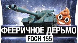 ФЕЕРИЧНОЕ ДЕРЬМО ● Foch 155   2017