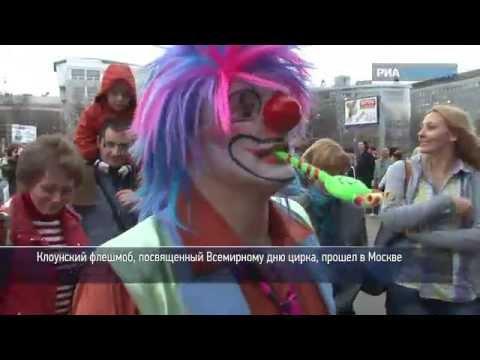Клоунский флешмоб в Москве в честь Дня цирка