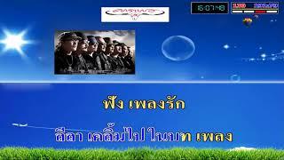 มนต์เพลงคาราบาว แดนซ์ คาราโอเกะ มิดิ karaoke midi extreme คาราบาว