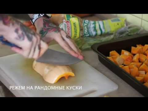 Как приготовить тыкву