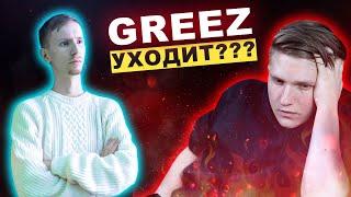 GREEZ УЙДЕТ С КАНАЛА ВЕЛЯ? ИНТЕРВЬЮ С РОМОЙ GREEZ'ОМ | Веля реакция со2 стэндофф2 стандоф2