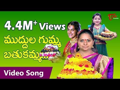 Muddula Gumma Bathukamma Song By MP Kavitha | PV Sindhu | Manchu Lakshmi | Mithali Raj | #Bathukamma