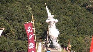 2017, in Japan 龍勢  Bamboo rocket