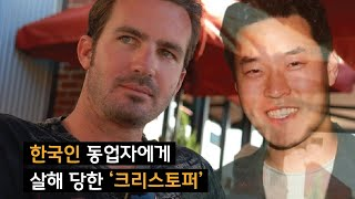 [한인사건] 한국인 동업자에게 살해 당한