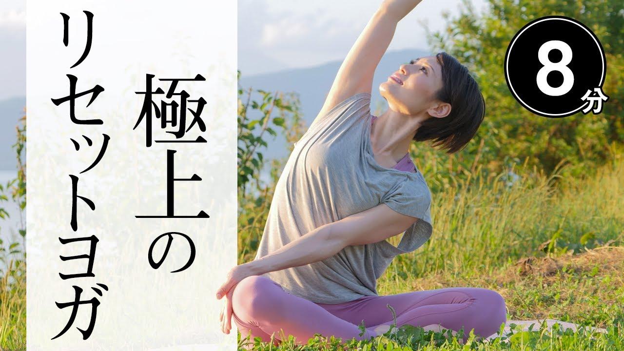 【不調を治す】 呼吸が深まる極上リセットヨガ☆ 肩こり、ストレス解消に効果的! #401