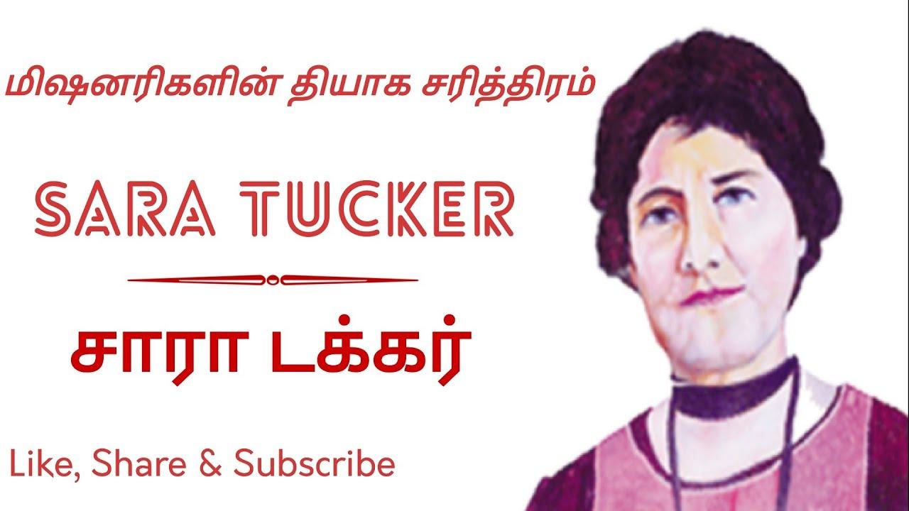 #3 சாரா டக்கர் - Sara Tucker   Christian Missionary Story in Tamil