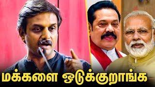 திருமுருகன் காந்தி ஆவேச பேச்சு : Thirumurugan Gandhi Slams Modi & EPS | Rajapaksa