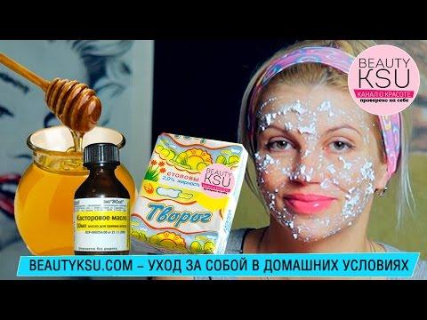 Увлажнение и питание кожи лица в осенний период. Маска с творогом и медом для любой кожи.
