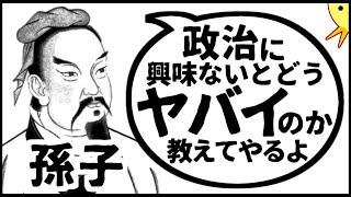 歴史的偉人が現代人を論破するアニメ【第九弾】