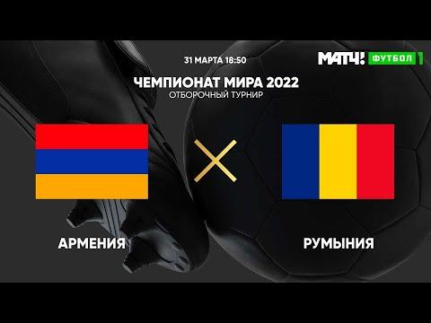Армения - Румыния Прямая трансляция - Прямой эфир - Смотреть онлайн