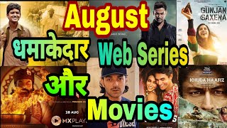 Upcoming Web Series and Movies in August | Upcoming Web Series August 2020 Hindi