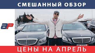 Авто Из Сша В Грузии На Autopapa (Апрель 2019) Часть 1