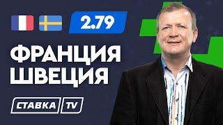 ФРАНЦИЯ ШВЕЦИЯ Прогноз Шмурнова на футбол