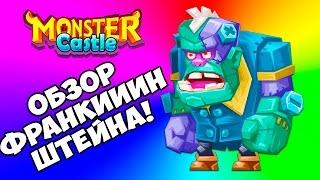 Monster Castle ФРАНКЕНШТЕЙН(Создайте армию бесстрашных монстров, постройте нерушимый замок и приведите ваш клан к победе! Monster Castle пред..., 2016-10-31T05:00:00.000Z)