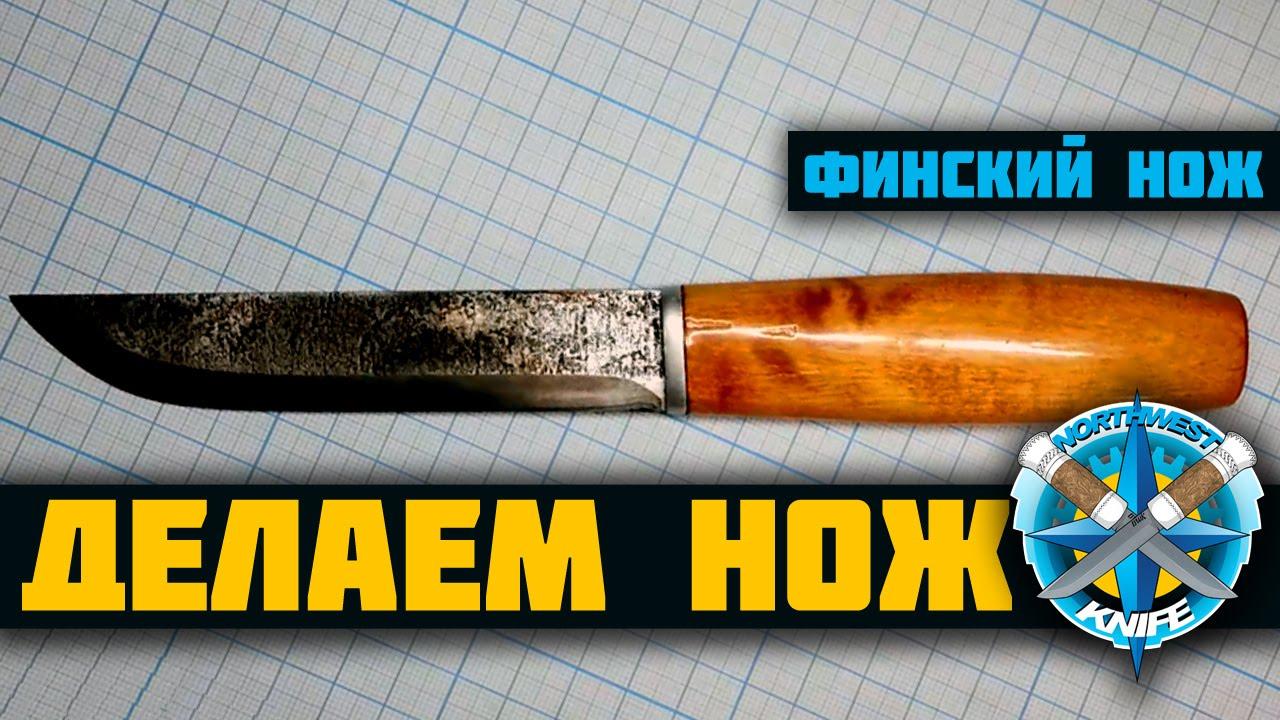 Как сделать ручка для финского ножа