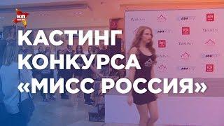 Кастинг конкурса «Мисс Россия» прошёл в Москве