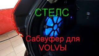Красивый сабвуфер стелс в Volvo XC60. Кузница автозвука & Kicker