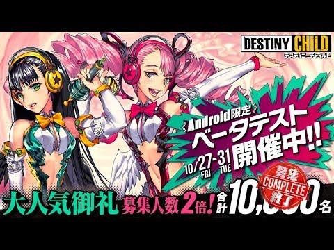 DESTINY CHILD デスティニーチャイルド (JP) CBT Android Gameplay