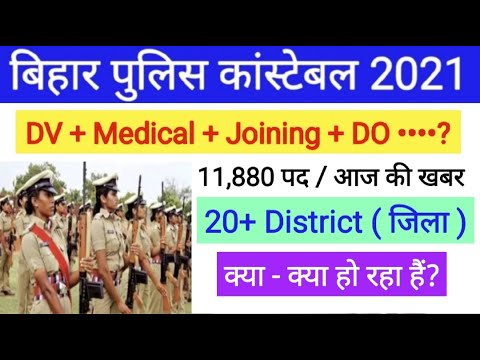 | बिहार पुलिस 11,880 पद - DV + Medical + Joining + DO, Latest Update | Bihar Police joining kab hogi