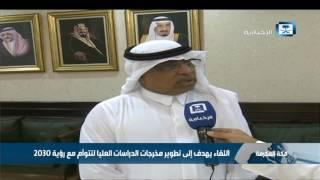 لقاء الجامعات السعودية يناقش آليات الدراسات العليا