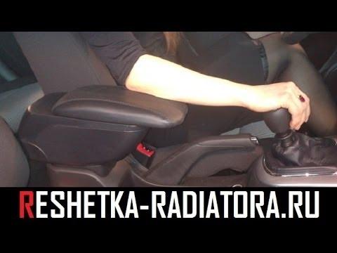 Подлокотник Шевроле Круз Вариант №2 - YouTube