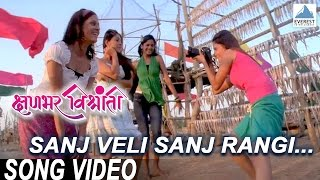 Sanj veli sanj rangi - Official  Song | Kshanbhar Vishranti - Marathi Movie | Siddharth Jadhav