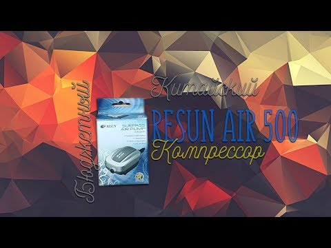 Компрессор Resun AIR 500