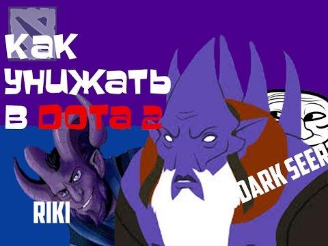 видео: Как унижать в dota 2(Связка riki и dark seer)