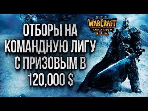 СМОТРИМ ОТБОРОЧНЫЕ НА ЛИГУ С ПРИЗОВЫМ 120000$: Warcraft 3 Reforged