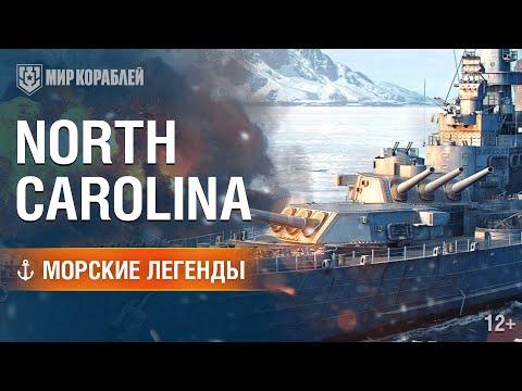 Морские Легенды: North Carolina | World of Warships