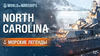Морские Легенды: North Carolina | World of Warships