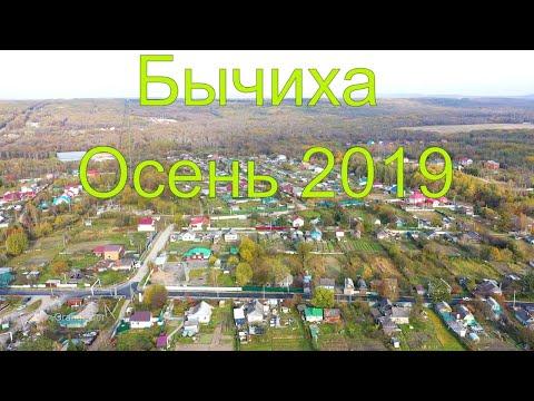 Хабаровск. с.Бычиха. Осень.