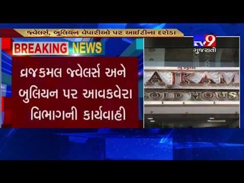 Patan : IT dept raids Vrajkamal jewelers and bullion over suspect of unaccounted transactions- Tv9