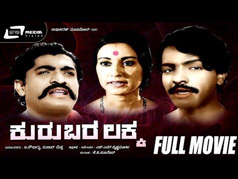 Kurubara Lakka – ಕುರುಬರ ಲಕ್ಕKannada Full Movie   FEAT. D Rajendra Babu, Mamatha Shenoy