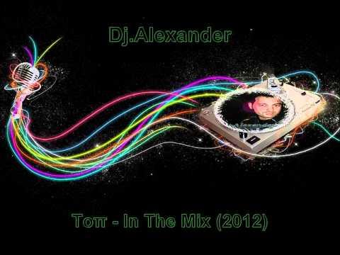 Dj.Alexander - Τοπ - In Τhe Μix (2012).wmv