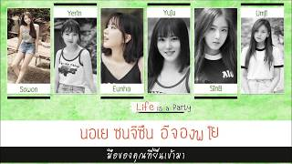 [Karaoke/Thaisub] GFRIEND(여자친구) - Life is a party