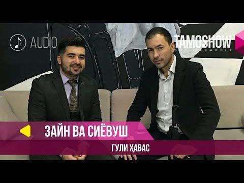 Зайн ва Сиёвуш - Гули хавас (Клипхои Точики 2019)